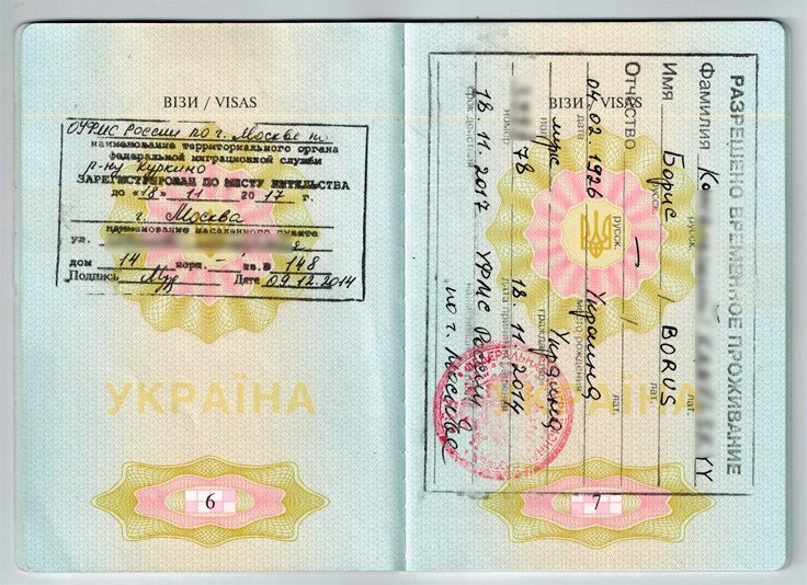 Документы для вида на жительство - УФМС по Санкт-Петербургу и Ленинградской области - главные новости