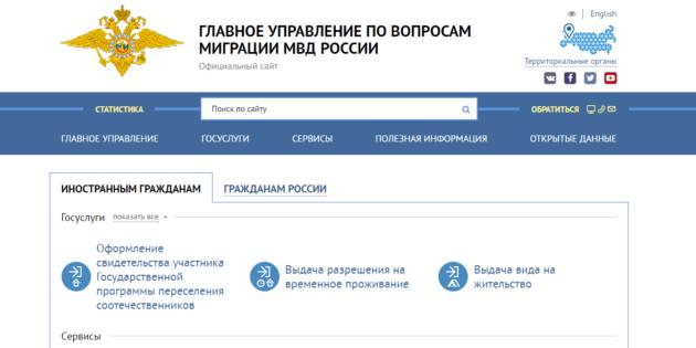 Управление по вопросам миграции по Санкт-Петербургу