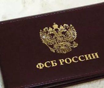 Сотрудников УФСБ заподозрили в мошенничестве