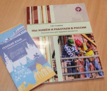 Адаптация мигрантов стала темой форума единства нации в Перми