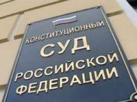 Конституционный суд РФ дал на право жителей Крыма без прописки на получении гражданства РФ