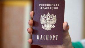 Как получить гражданство России в 2019 году: порядок оформления и документы