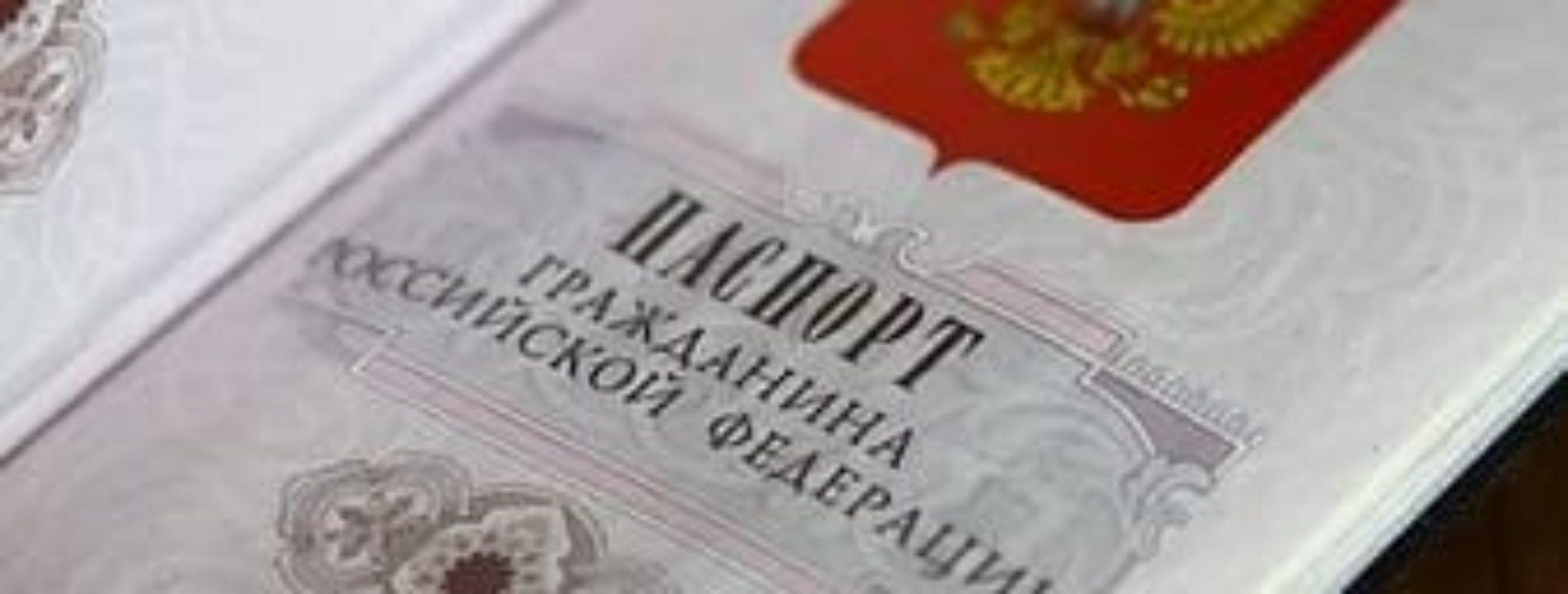 Как получить в упрощенном порядке российское гражданство