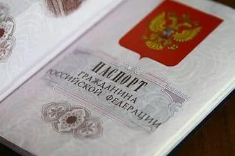 Какие документы нужны для подачи на гражданство РФ 2020 году