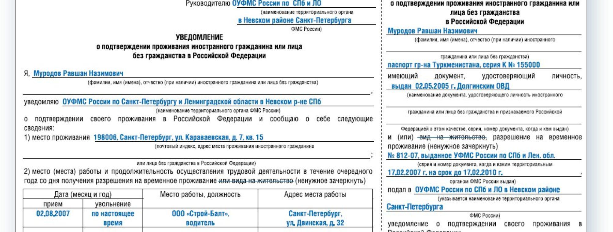 Вид на жительство в РФ как получить, как продлить, сколько заплатить