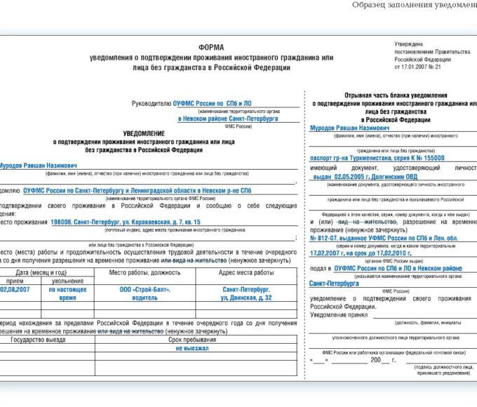 форма 12п образец заполнения для иностранного гражданина