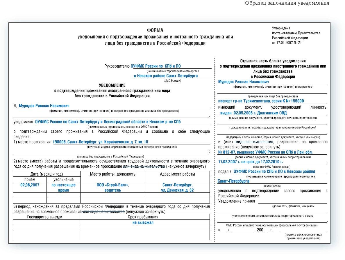 Трудовой договор для фмс в москве Нарвская улица пакет документов для получения кредита Курьяновский бульвар