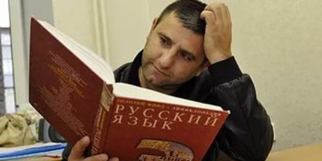 Экзамен по русскому языку для мигрантов