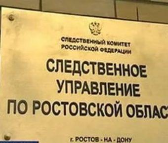 Ростовский суд рассмотрит уголовное дело в отношении бывшей сотрудницы УФМС