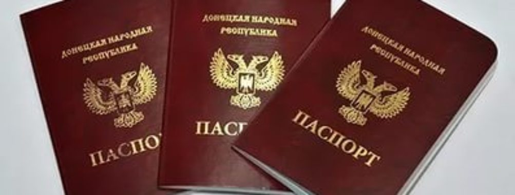 Президент РФ подписал указ о признании паспортов ДНР и ЛНР