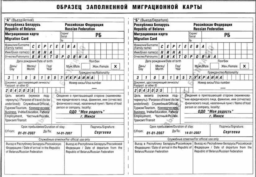 Если работают граждане белоруссии уведомлять ли миграционная карта