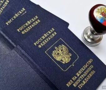 Проверить готовность РВП, вида на жительство и гражданства