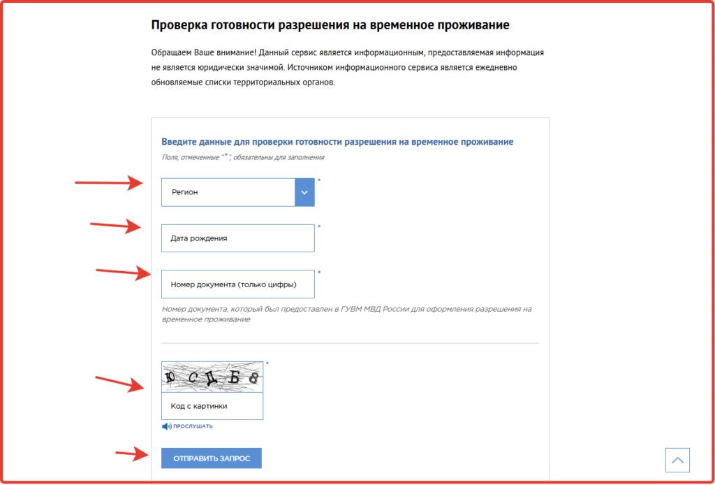 Статус рвп как проверить на сайте
