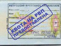 Квоты на РВП в Санкт-Петербурге