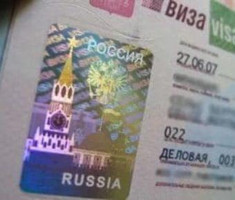 Выездной визы не существует!