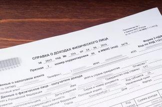 Документ подтверждающий официальный источник дохода