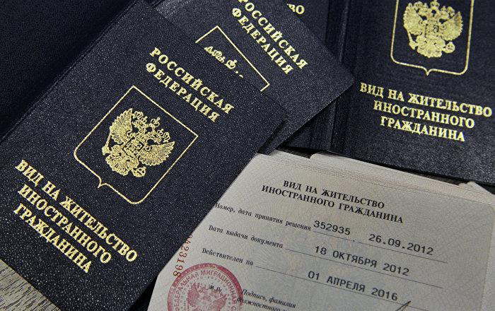 Вид на жительство - ВНЖ в РФ (России), документы