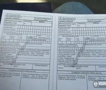 Покупка миграционной карты грозит депортацией и штрафом