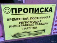 За организацию «резиновых офисов» будет грозить уголовная ответственность
