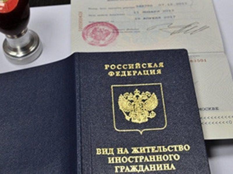 Вид на жительство и гражданство РФ для граждан Беларуси