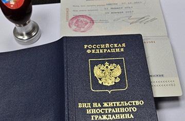 Вид на жительство для граждан Беларуси