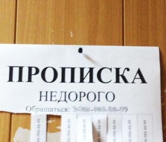 Семь тысяч в одной квартире. Житель Екатеринбурга годами незаконно регистрировал мигрантов