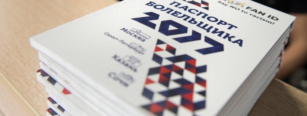 Гостей городов, принимающих матчи ЧМ-2018, обязали регистрироваться в трехдневный срок
