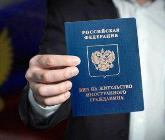 Вид на жительство для носителей русского языка по новому закону