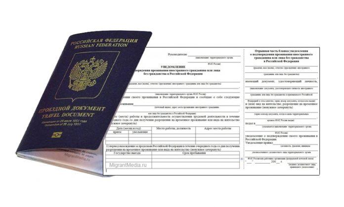 Уведомление о подтверждении проживания в РФ по ВНЖ