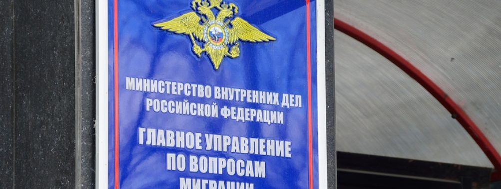 Срочная новость. МВД разрешило иностранным гражданам остаться в России