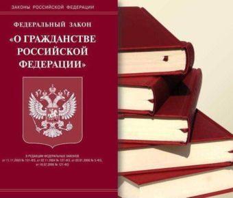 Гражданство РФ по новому закону