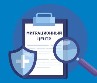 Где пройти медкомиссию, сдать экзамен и оформить перевод паспорта в карантин?