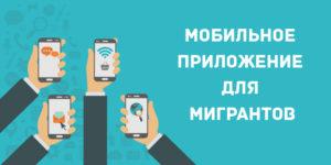 МВД предлагает обязать мигрантов устанавливать мобильное приложение