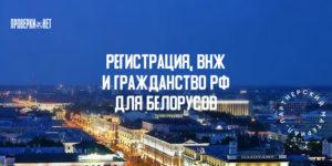 Регистрация, ВНЖ и гражданство. Важная памятка для граждан Беларуси.