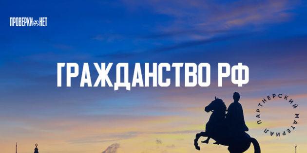 Гражданство РФ. Разбор новых оснований.