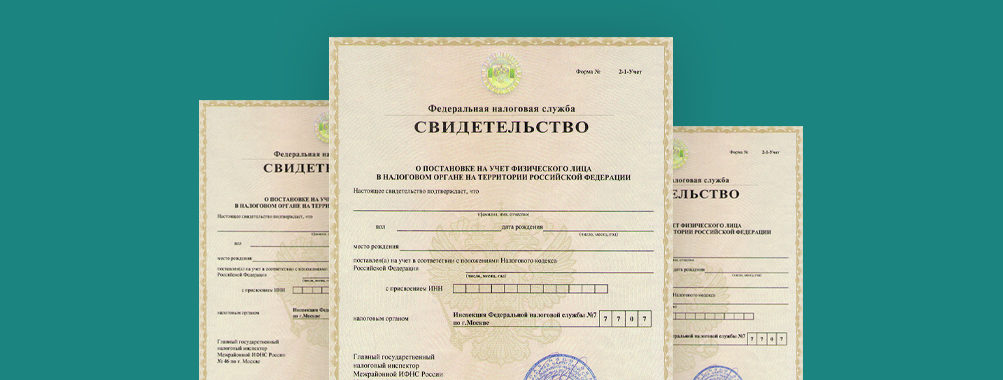 ИНН иностранного гражданина