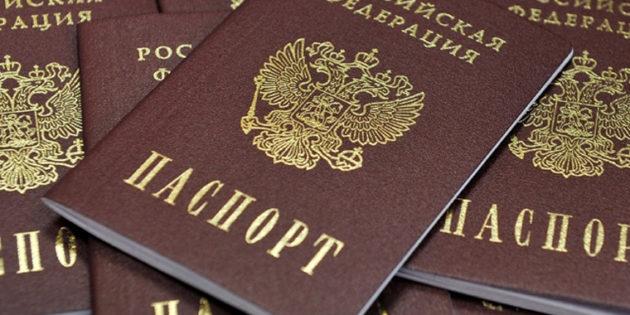 Михаил Мишустин внес поправки в Положение о паспорте. Вот самые интересные из них.